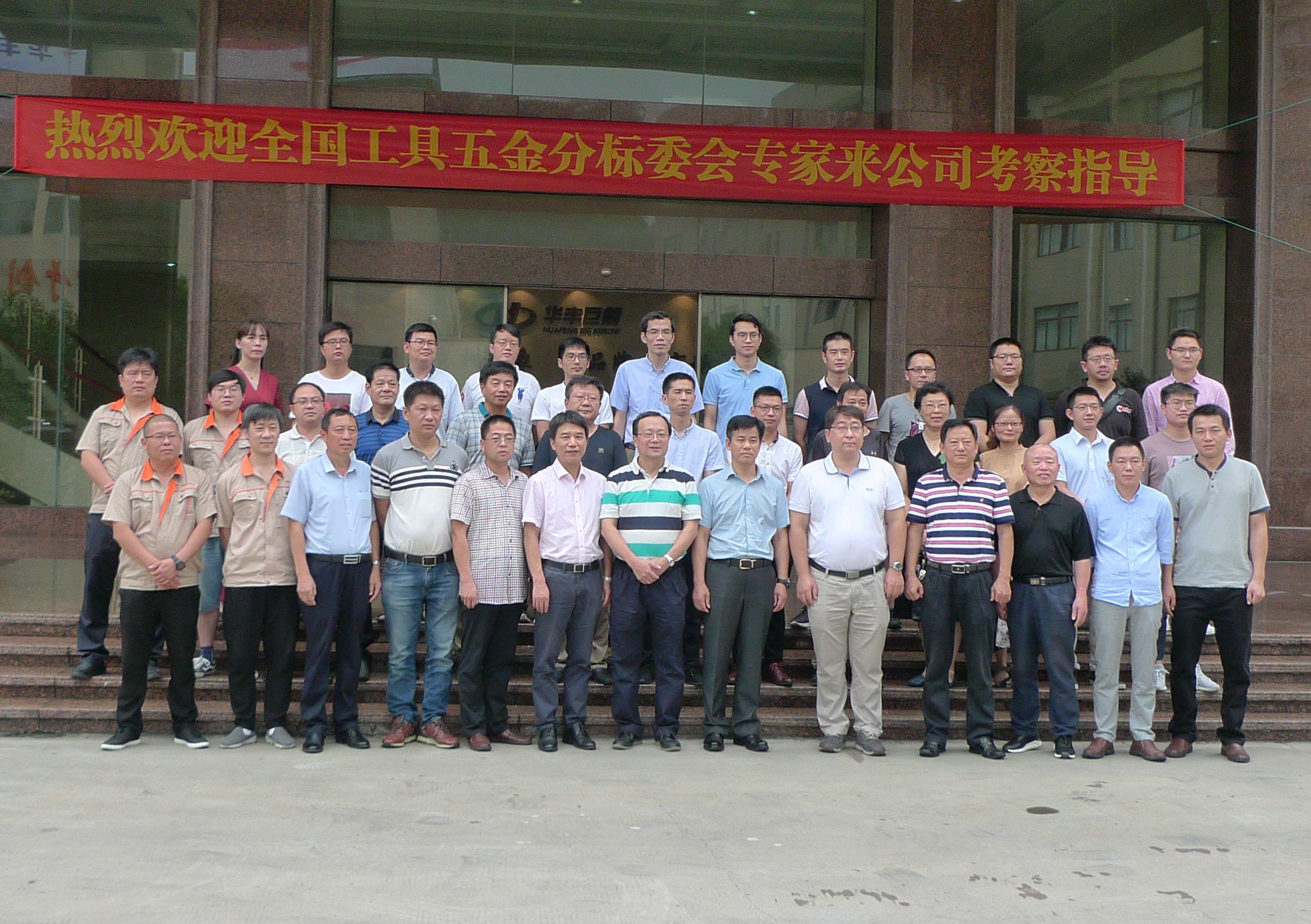 5项《机用套筒国家标准》研讨会在杭州华丰巨箭工具有限公司召开