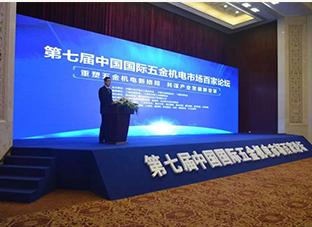 上海市工具工业研究所周律所长应邀参加第七届中国国际五金机电市场百家论坛