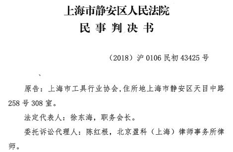 (2018)沪0106民初43425号上海市静安区人民法院民事判决书