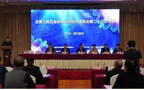 全国工具五金标准化分技术委员会第二十三次年会在杭州成功召开